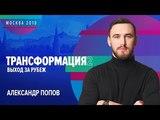 Александр Попов ТРАНСФОРМАЦИЯ 2 Выход за рубеж Университет СИНЕРГИЯ 2018 Билайн