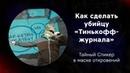 «Как сделать убийцу Тинькофф-журнала », Тайный Спикер