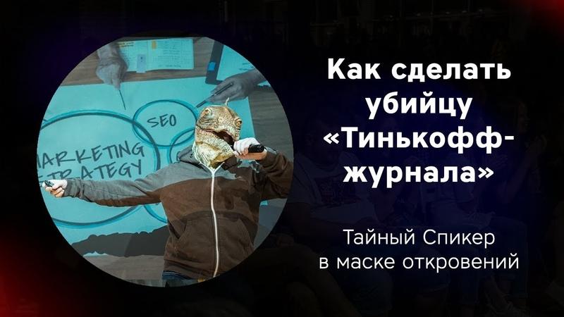 «Как сделать убийцу Тинькофф-журнала», Тайный Спикер