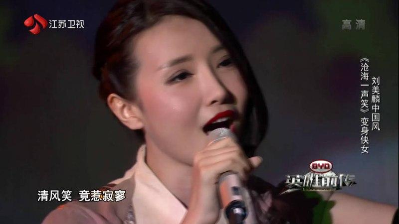 盖世英雄 EP9 刘美麟《沧海一声笑》 盖世英雄音乐纯享版 160821