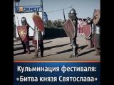 Князь Святослав и его дружина бились за Саркел на фестивальной сцене в День города