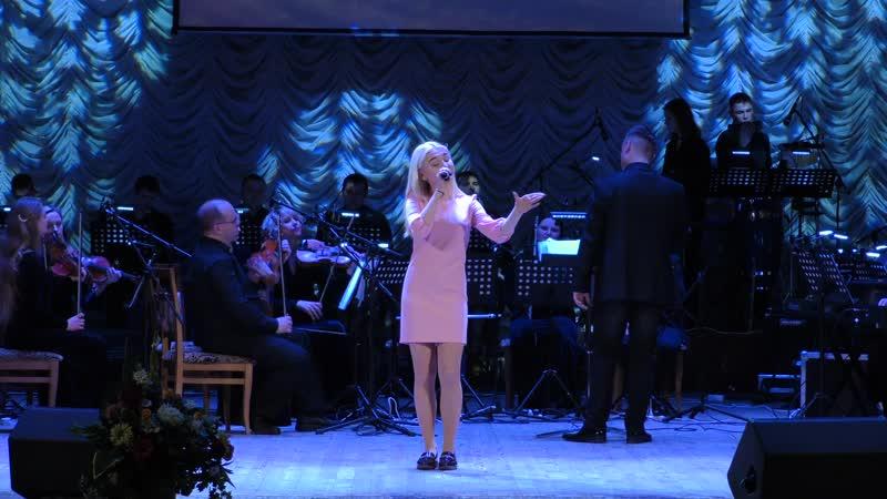 Мария Бобр Сердце земли моей (Концертный эстрадный оркестр г.Мозыря, РБ, 14.01.2019г.)