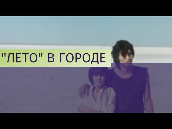 Съемки фильма «Лето» продолжились без Серебренникова