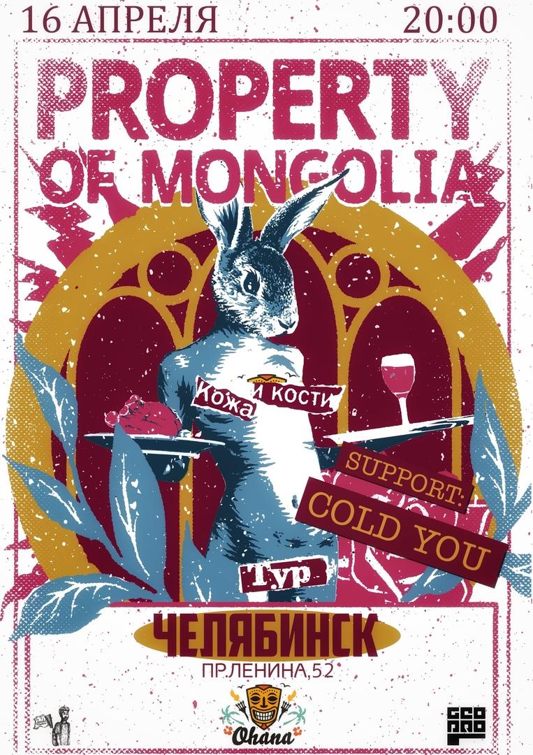 Афиша Property of Mongolia (JVCR) / 16.04 / Челябинск