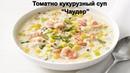 "Рецепты первых блюд Томатно кукурузный суп Чаудер"""