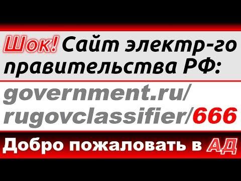 Шок! 666 в Названии Сайта Электронного Правительства РФ :: Проверь Всё Сам!