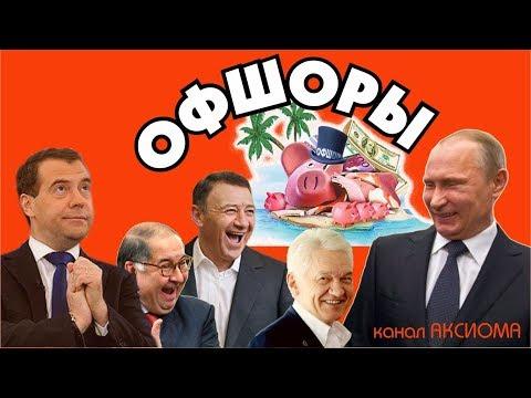 ♐Домашние офшоры для друзей президента - А бедным налоги♐