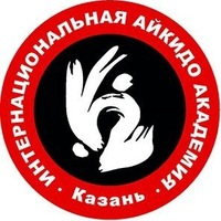 Логотип ИНТЕРНАЦИОНАЛЬНАЯ АЙКИДО АКАДЕМИЯ КАЗАНЬ
