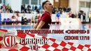 Три лучших гола ПМФК Сибиряк в сезоне 2017 18