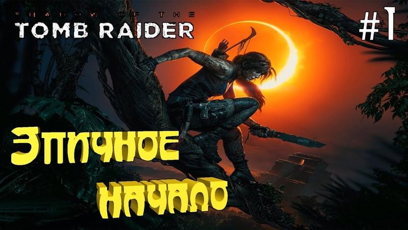 Shadow of the Tomb Raider ® Эпичное начало 1