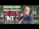 Молодежь Нерюнгринского района - за Ирину Подмазкову! 9 сентября поддержи нашего кандидата!