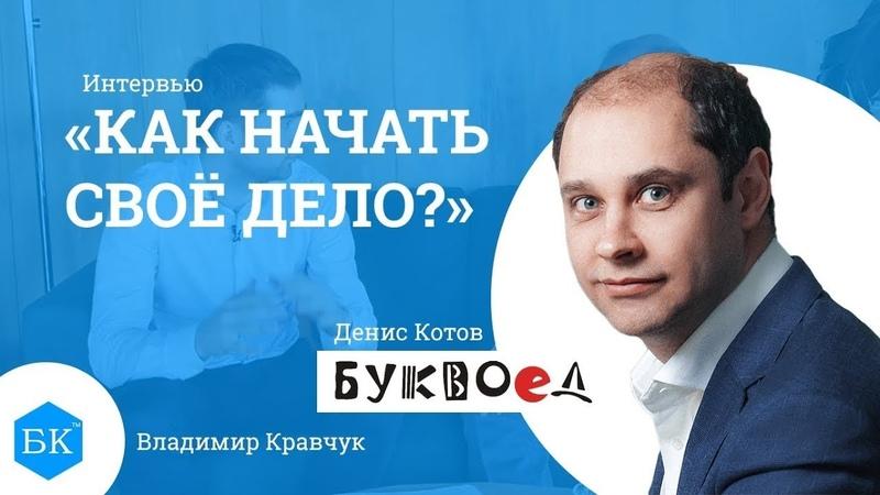 Основатель Буквоеда - Денис Котов в гостях у Бизнес-Квартиры с темой Как начать свое дело с нуля