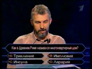 Кто хочет стать миллионером (13.07.2002)