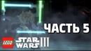 LEGO Star Wars lll: The Clone Wars Прохождение - Часть 5 - ЛОГОВО ГРИВУСА