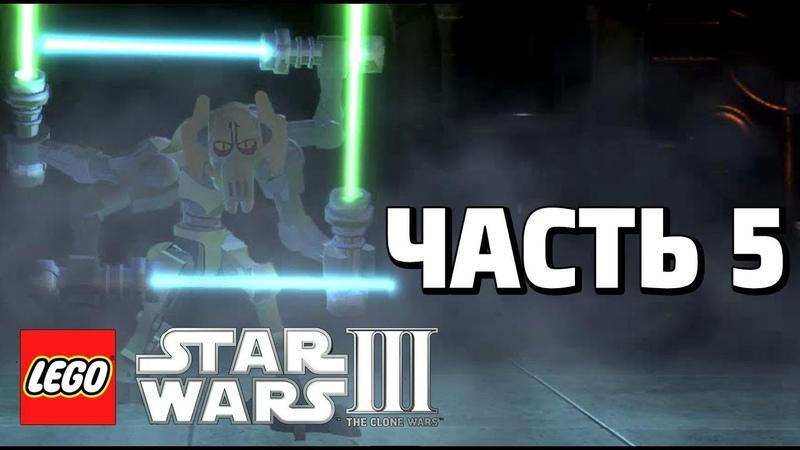 LEGO Star Wars lll The Clone Wars Прохождение - Часть 5 - ЛОГОВО ГРИВУСА