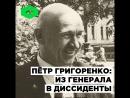 Пётр Григоренко: из генерала в диссиденты | ROMB