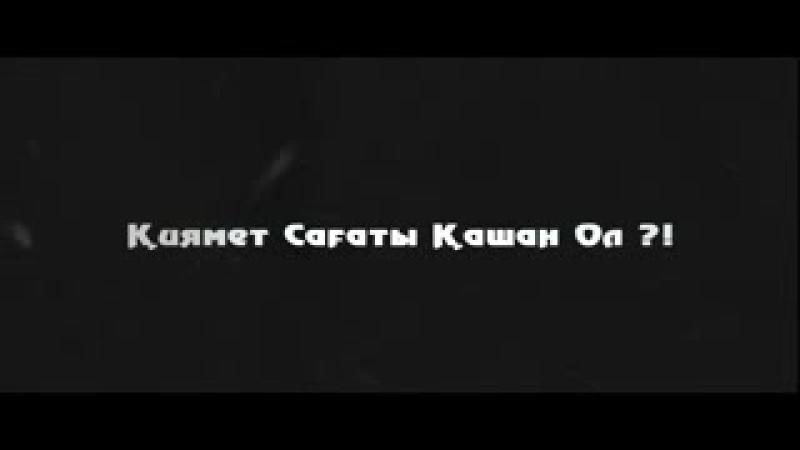 Қиямет Сағаты Қашан Ол _! -Ерлан Ақатаев ᴴᴰ_low.mp4