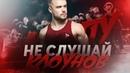 Игорь Войтенко - Не Слушай Клоунов (Мотивация)
