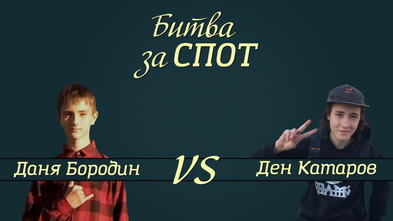 Битва за СПОТ Борода vs Ден