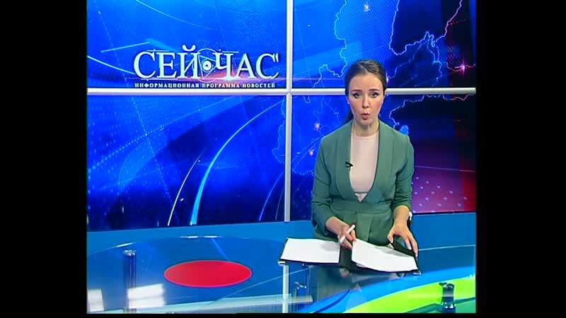 Полный выпуск новостей СЕЙ ЧАС от 15.05.2019 (Дневной выпуск 1500)