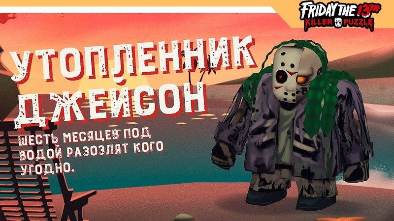 УТОПЛЕННИК ДЖЕЙСОН - Friday the 13th: Killer Puzzle прохождение на русском
