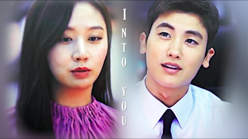 Yeon woo ji na | into you