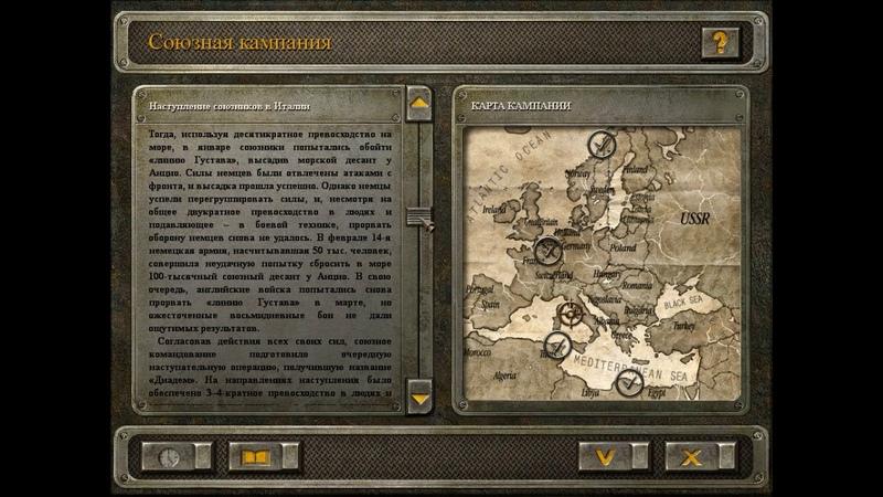 Блицкриг 68 Наступление союзников в Италии