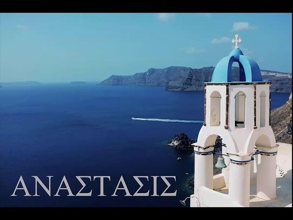 Aναστασις - греческое православное песнопение на церковно-славянском