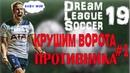 Dream League Soccer 2019 – ПРОТИВНИК ПОВЕРЖЕН ! Прохождение Академии Дивизионов
