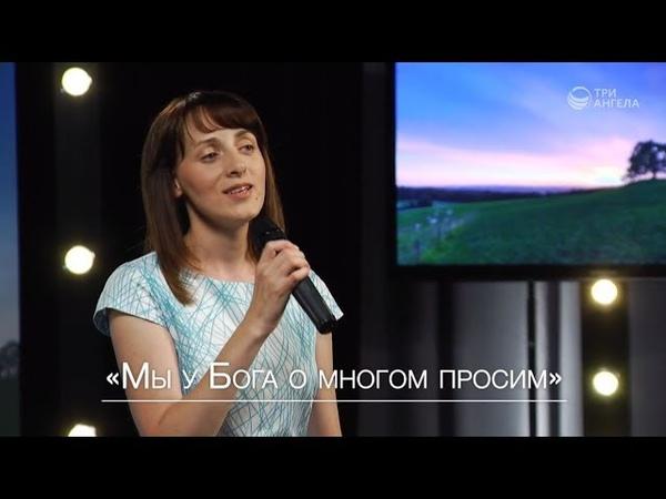 Ксения Лапицкая — Мы у Бога о многом просим