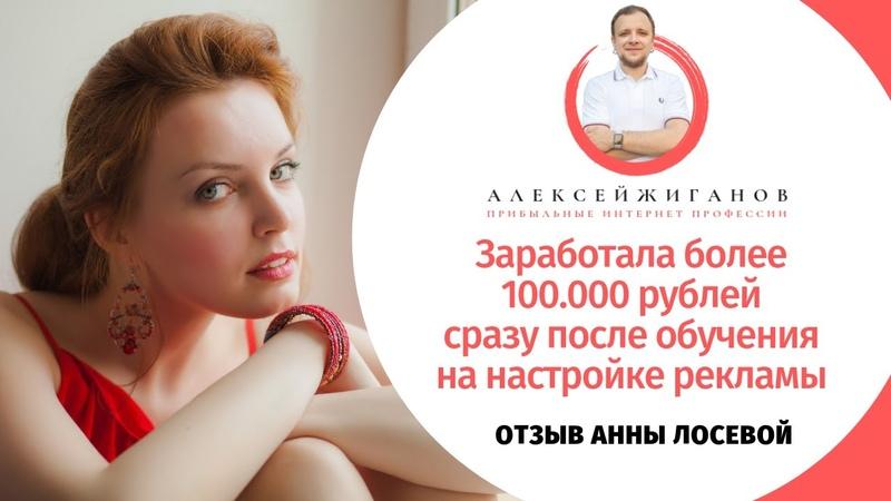 Анна Лосева - отзыв об школе Прибыльные интернет професии Алексея Жиганова