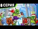 УЛИТКА БОБ 6 - Мультик Улитка Боб Зимняя История 6 серия Мультик для детей snail bob 6
