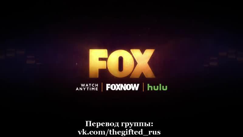 The Gifted Одаренные — Промо 2x16 «Предзнаменования» (русские субтитры)