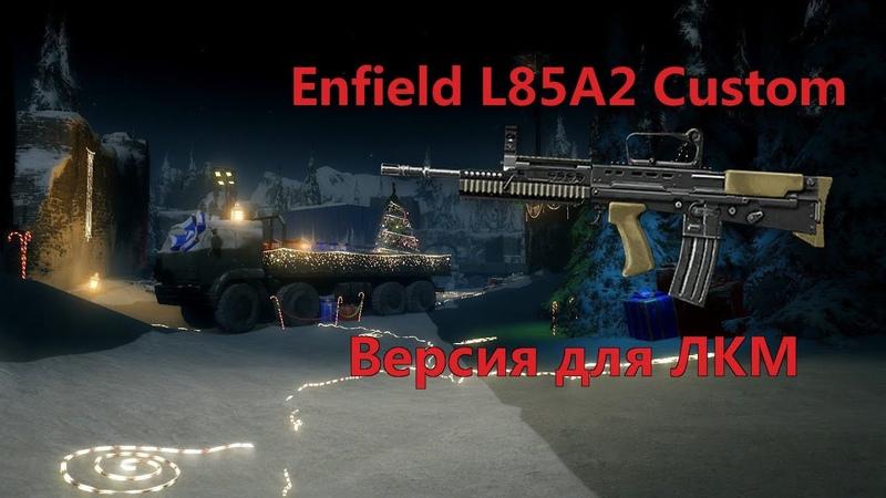 Макрос на энфилд, версия для ЛКМ (Enfield L85A2 Custom). Warface
