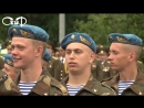 Новобранцы 103-й отдельной гвардейской воздушно-десантной бригады приняли присягу Infograd.mp4