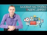 Быстрая настройка РК в Яндекс.Директ