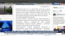 Новости на Россия 24 • Власти США вывезли из генконсульства РФ неприкосновенный архив