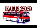 Икарус-250.59 ClassicBus Обзор масштабной модели 1:43