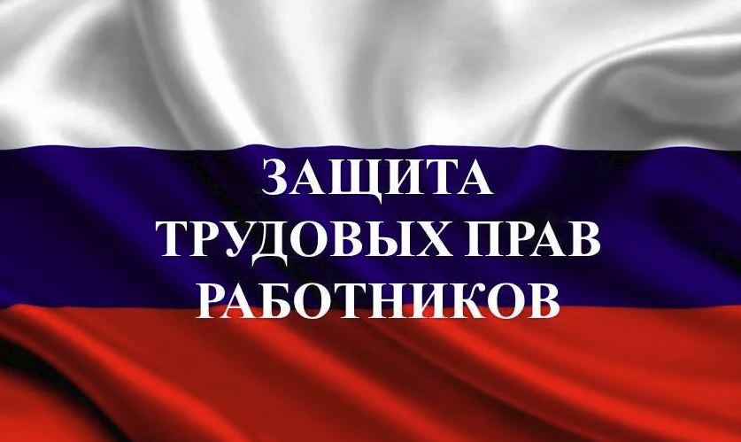 Прокуратура города Таганрога в судебном порядке защитила права уволенных работников, оставшихся без зарплаты