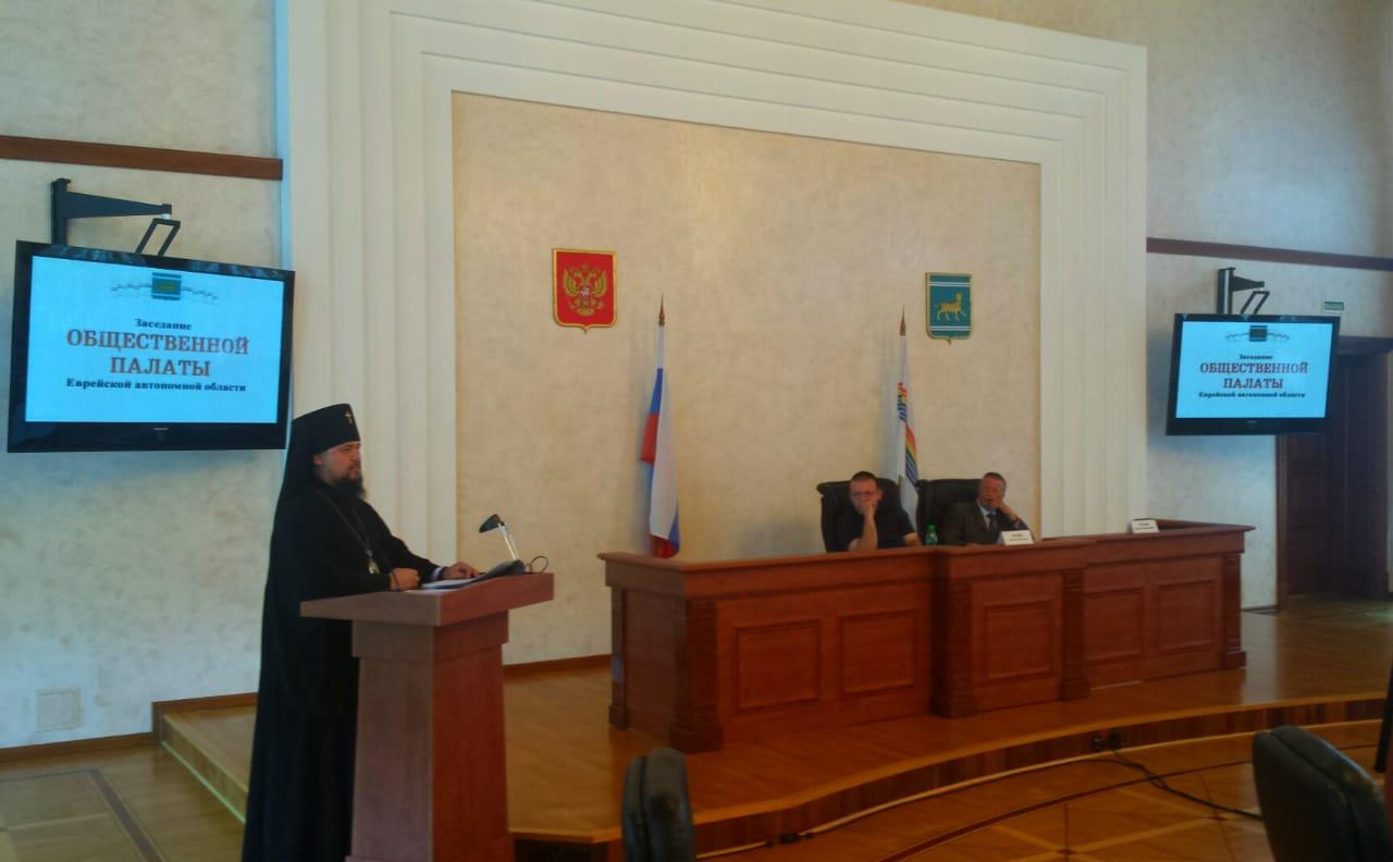 Владыка Ефрем принял участие в пленарном заседании Общественной палаты ЕАО