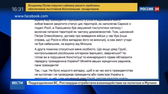 Новости на Россия 24 • Порошенко выступил на фоне надписи с опечаткой в слове Украина