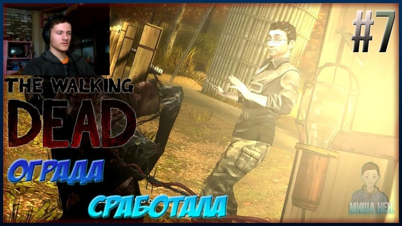 The Walking Dead 7 - Ограда сработала