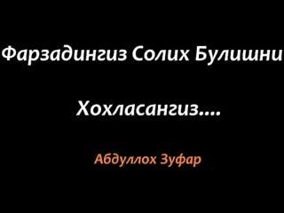 Абдуллох Зуфар - Фарзандингиз солих булишини хохласез.....mp4