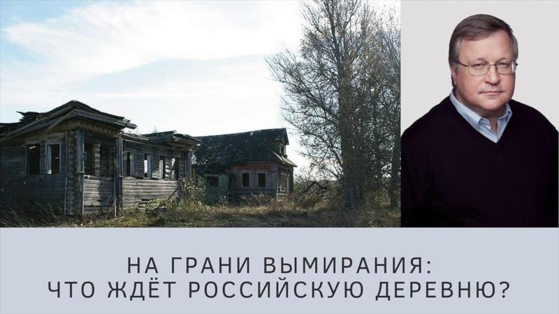 На грани вымирания: что ждёт российскую деревню?