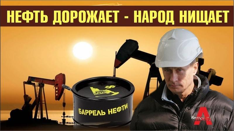 Нефть дорожает, а народ нищает. Что за дичь творится