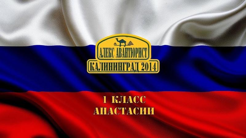 Калининград 🇷🇺 Первый класс Анастасии Алекс Авантюрист Это уже история