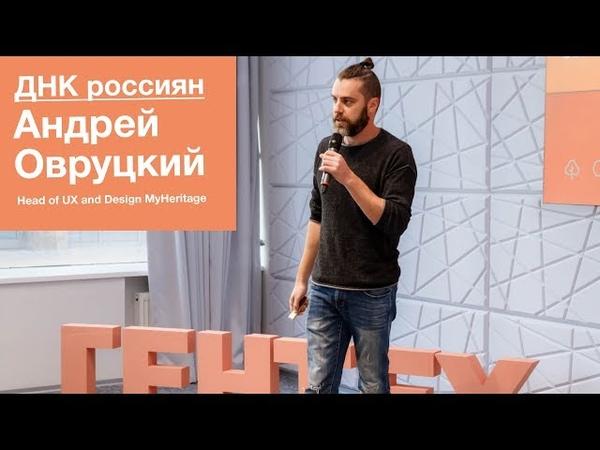 Андрей Овруцкий