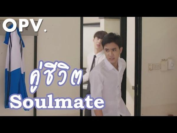 [OPV.] คู่ชีวิต (Soulmate) บังเอิญรัก Love By Chance ● Cover By มุก วรนิษฐ์