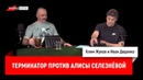 Клим Жуков и Иван Диденко - Терминатор против Алисы Селезнёвой
