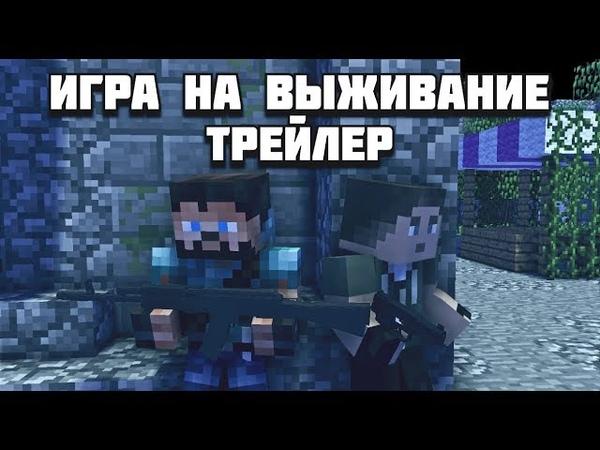 ИГРА НА ВЫЖИВАНИЕ - ОФИЦИАЛЬНЫЙ ТРЕЙЛЕР (2019) | Minecraft Machinima